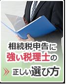 相続税申告に強い税理士の正しい選び方